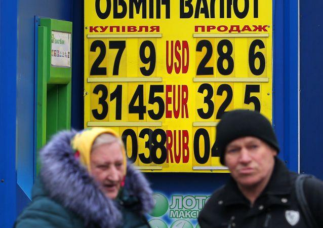 Ukraiński kantor