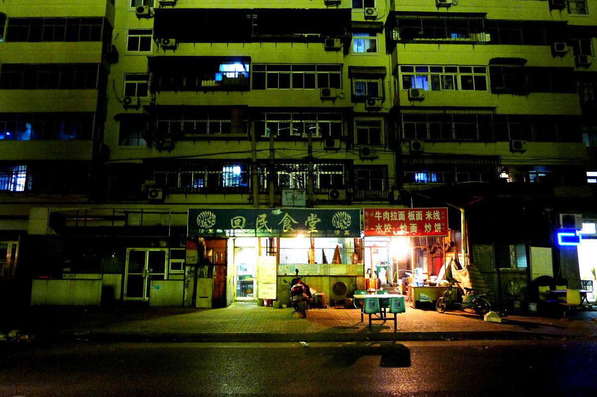 Islamska restauracja w Pekinie