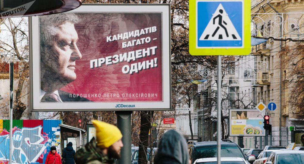 Plakat kampanii wyborczej kandydata na prezydenta Petra Poroszenki na ulicy w Charkowie