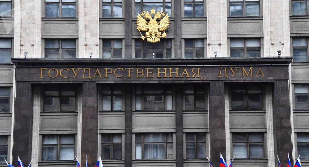 Budynek Dumy Państwowej Federacji Rosyjskiej na ulicy Okhotny Ryad w Moskwie
