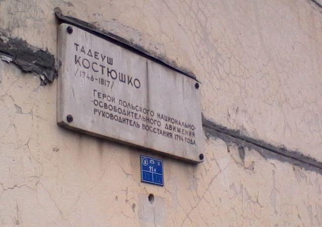 Tablica pamiątkowa z nazwiskiem Tadeusza Kościuszki w Petersburgu