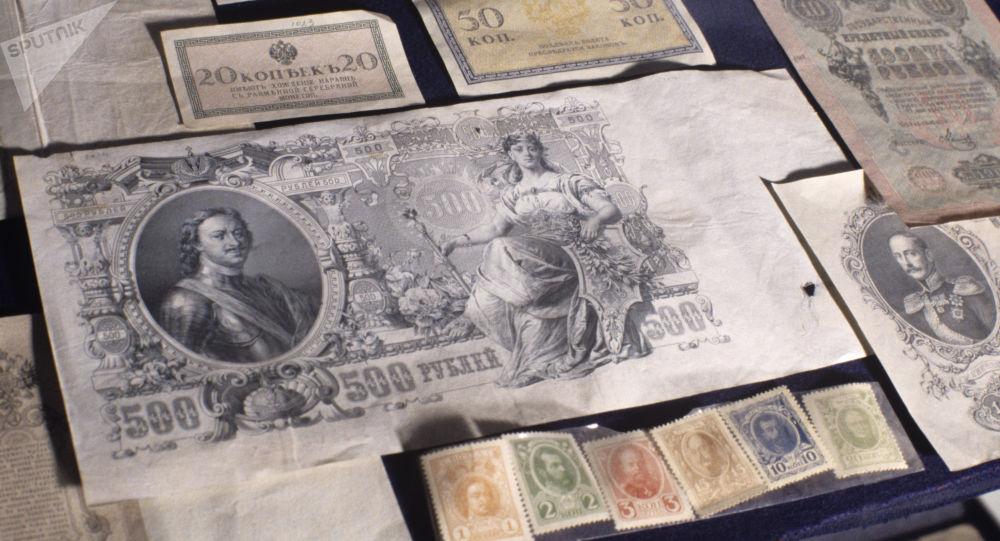 Pieniądze z okresu Imperium Rosyjskiego