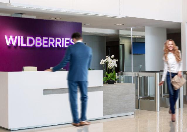 Recepcja firmy Wildberries