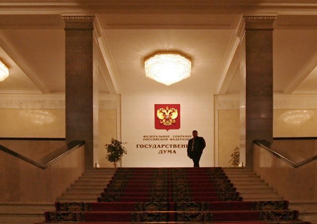 Duma Państwowa Federacji Rosyjskiej