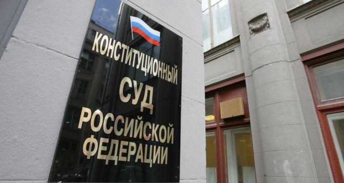 Sąd Konstytucyjny Rosji w Moskwie