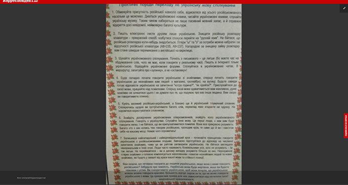 Instrukcja,  jak oduczyć się języka rosyjskiego
