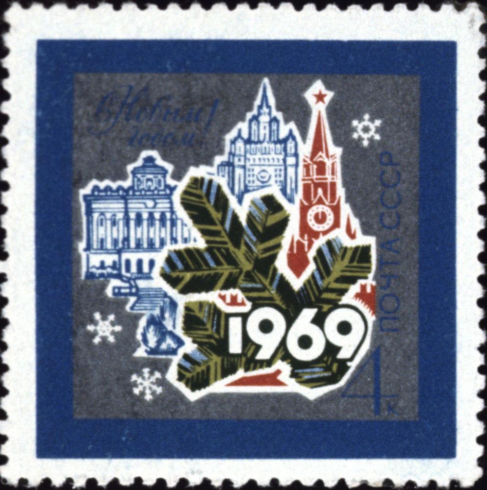 Noworoczny znaczek pocztowy ZSRR 1969 roku