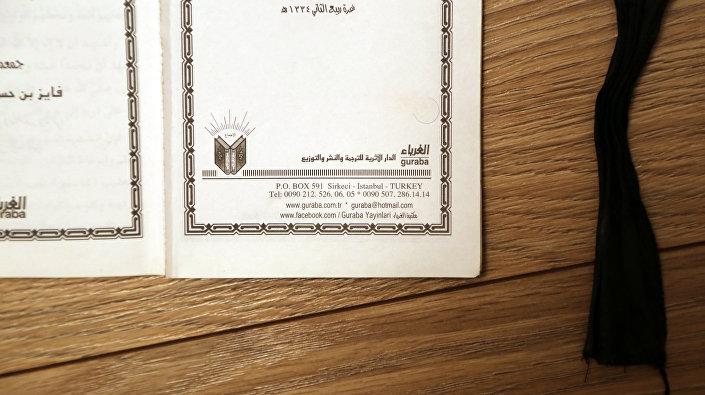 """Książka zatytułowana """"Jak prowadzić idealną walkę z przestępczym reżimem al-Asada"""" i opaska terrorysty-samobójcy. Książka została wydana w Stambule (widoczny jest telefon, konto na Facebook i adres) i została znaleziona w szpitalu w Asz-Szaddadzie, którego bojownicy PI nie opuścili nawet po wyzwoleniu całego miasta. Opaska została znaleziona w biurze jednego z bojowników w Asz-Szaddadzie, do którego dziennikarzy RT zaprowadzili mieszkańcy."""