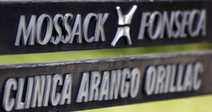 Szyld towarzystwa Mossack Fonseca