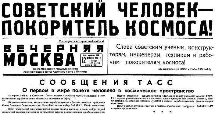 """""""Wieczerniaja Moskwa"""" z 12 kwietnia 1961 roku: """"Radziecki człowiek – zdobywca kosmosu!"""""""