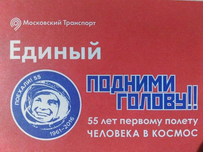Świąteczny bilet z portretem Gagarina z okazji 55-lecia pierwszego lotu człowieka w kosmos