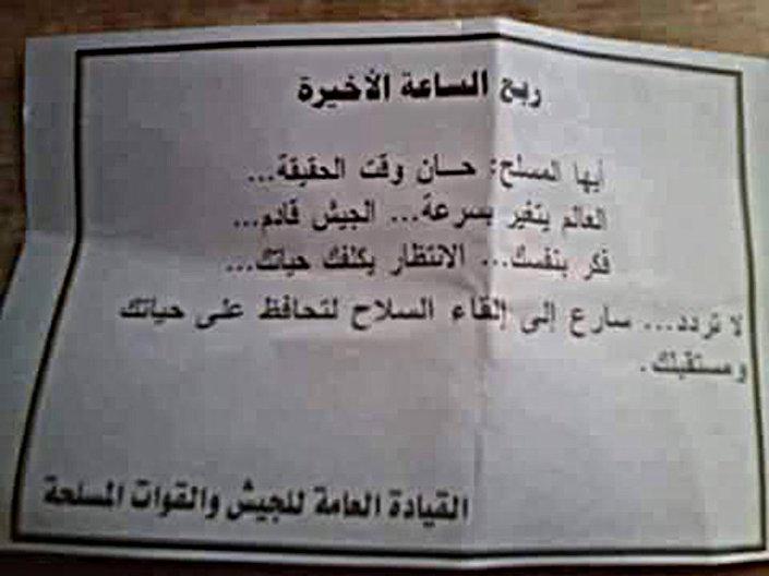 Ulotka armii syryjskiej nr 2.