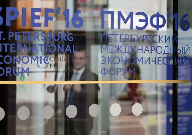 20. Międzynarodowe Forum Ekonomiczne w Petersburgu