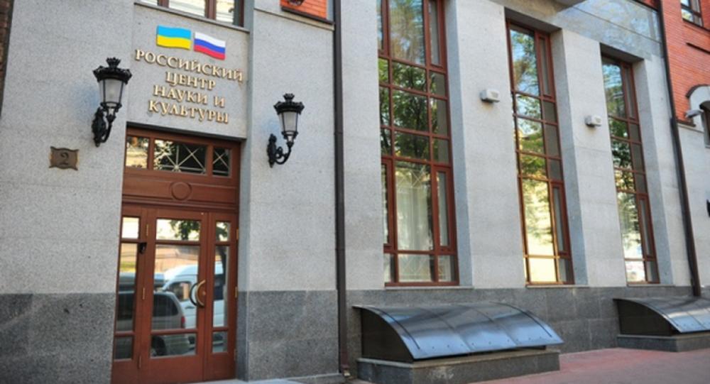 Budynek Rosyjskiego Centrum Nauki i Kultury
