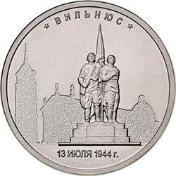 Rosyjska pięciorublowa moneta poświęcona Wilnie z serii miasta-stolice państw, wyzwolone spod okupacji nazistowskiej przez wojska radzieckie.
