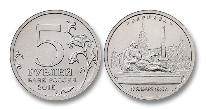 Rosyjska pięciorublowa moneta poświęcona Warszawie z serii Miasta-stolice państw, wyzwolone spod okupacji nazistowskiej przez wojska radzieckie.