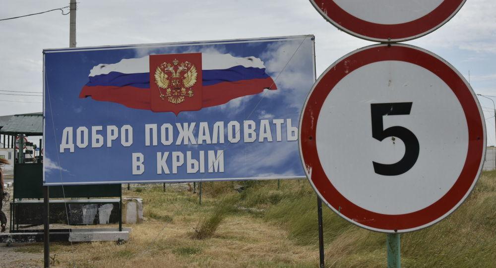 Znaki na krymskim przejściu granicznym na granicy Ukrainy i Rosji