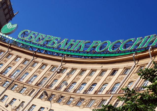 Budynek Sberbanku