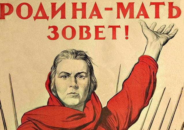 Plakat Matka Ojczyzna wzywa!