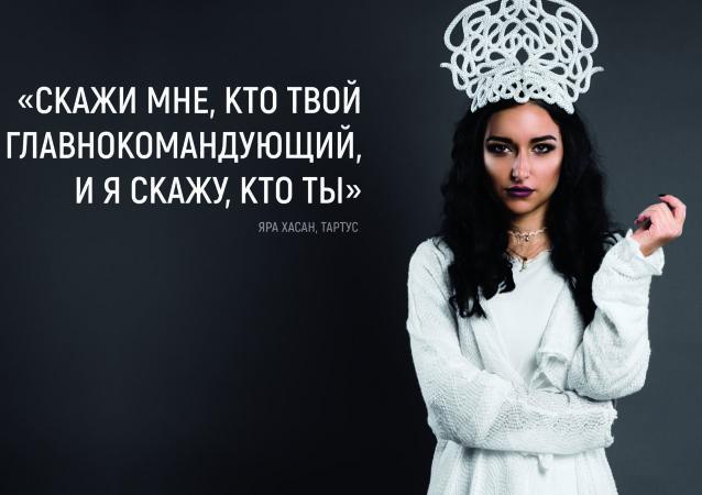 Strona kalendarza Syryjskie dziewczyny dla rosyjskich oficerów