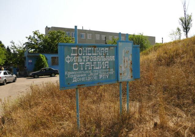Doniecka stacja uzdatniania wody