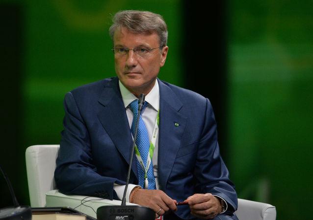 Prezes Sbierbanku Rosji German Gref