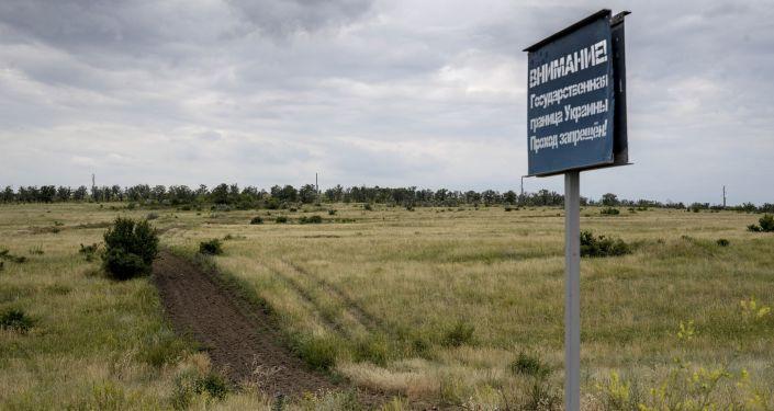 Znak ostrzegawczy na granicy rosyjsko-ukraińskiej