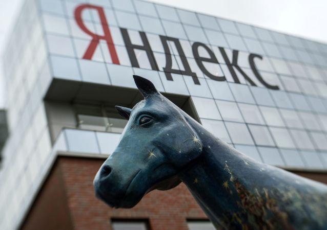 Biuro Yandex'a w Moskwie