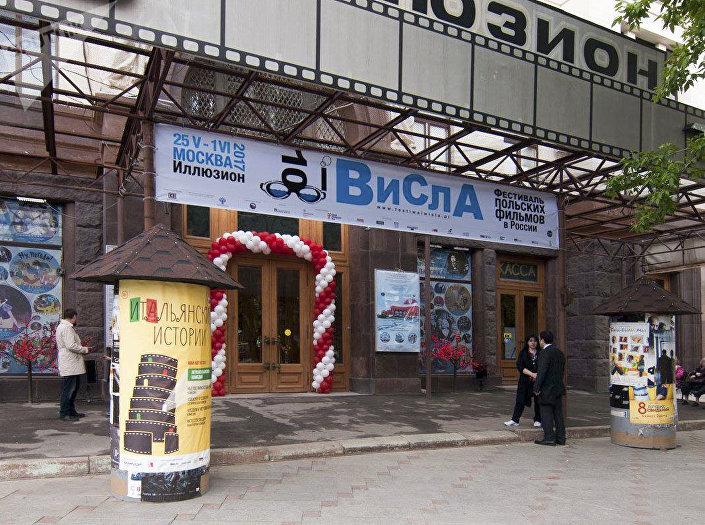 Otwarcie 10. Festiwalu Wisła w Moskwie.