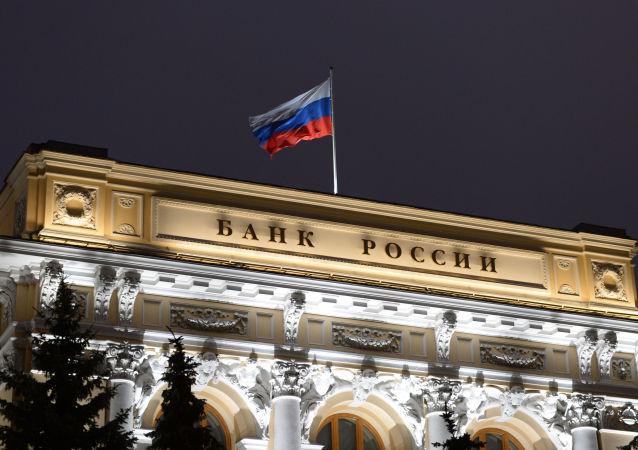 Budynek Banku Centralnego w Moskwie