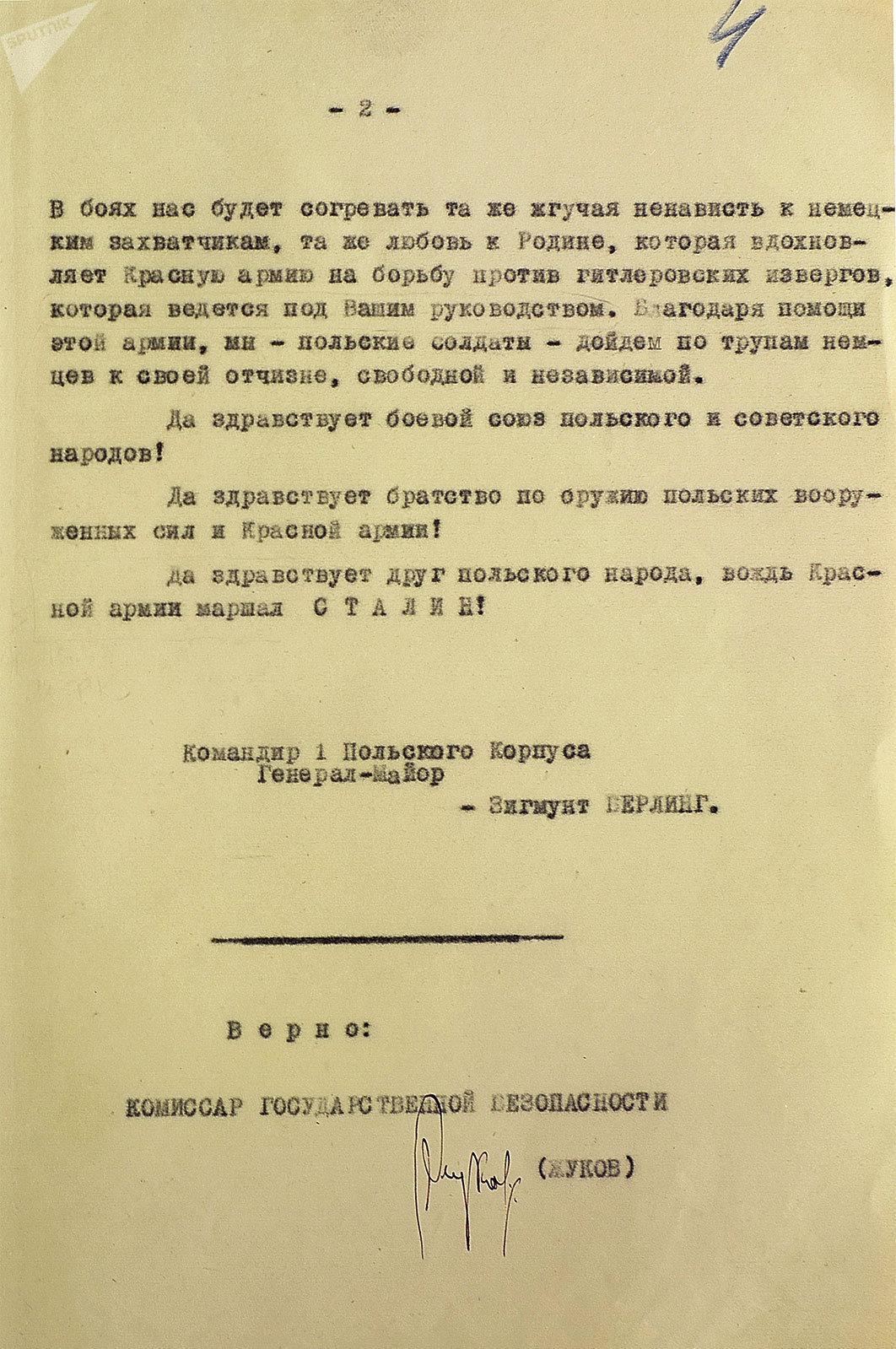 list Dowódcy 1 Korpusu Polskiego Zygmunta Berlinga do Dowódcy Naczelnego Sił Zbrojnych ZSRR marszałka Stalina.
