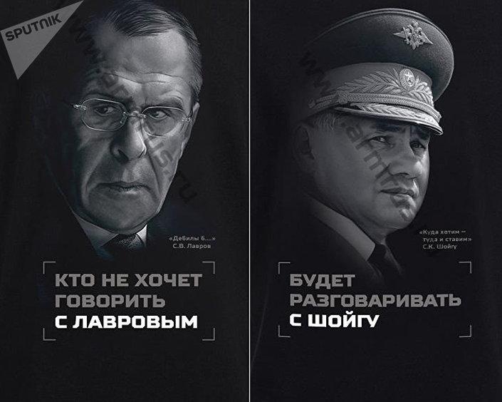 Portrety Ławrowa i Szojgu na koszulkach ze sklepu Armia Rosji