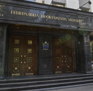 Siedziba Prokuratury Generalnej Ukrainy w Kijowie