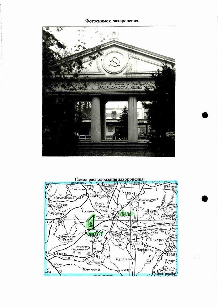 Mauzoleum i grób zbiorowy w Trzciance. Dokumenty z roku 1996, podpisane przez strony polską i rosyjską. Strona 2