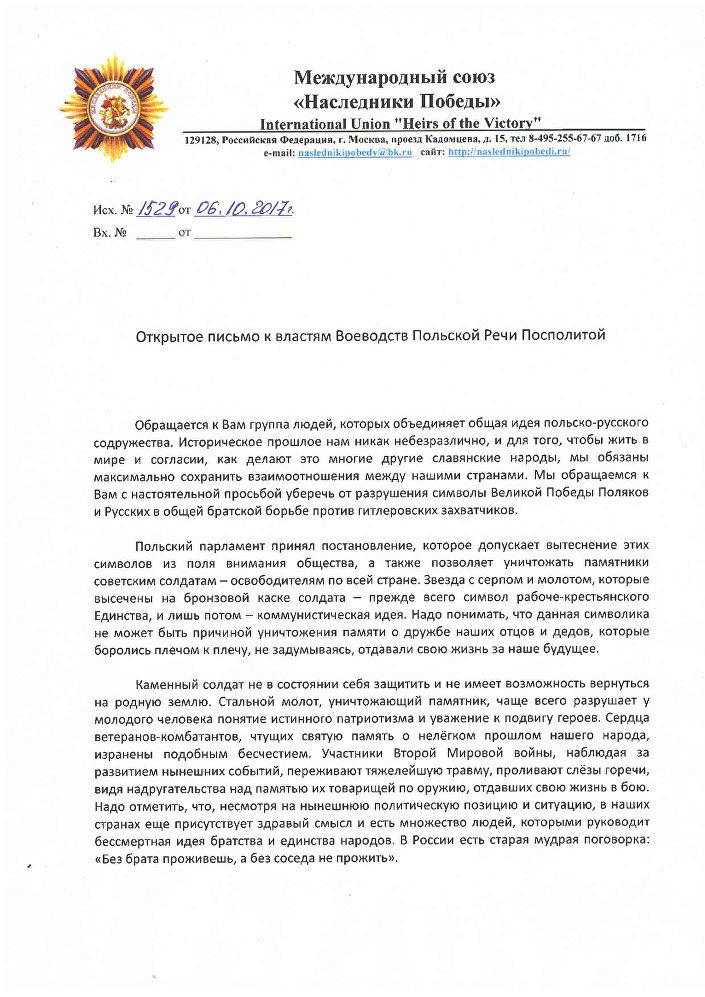 """Dwie organizacje:Federacja Rosyjska - Międzynarodowy Związek """"Spadkobiercy Zwycięstwa, oraz Polska – """"Braterstwo Polsko-Rosyjskie"""" podjęły się wspólnego zadania o charakterze międzynarodowym"""
