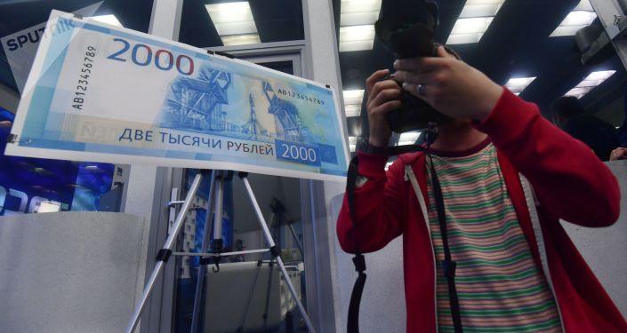 Nowe rosyjskie banknoty