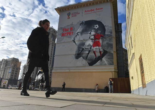 Mistrzostwa Świata w Piłce Nożnej 2018  w Rosji
