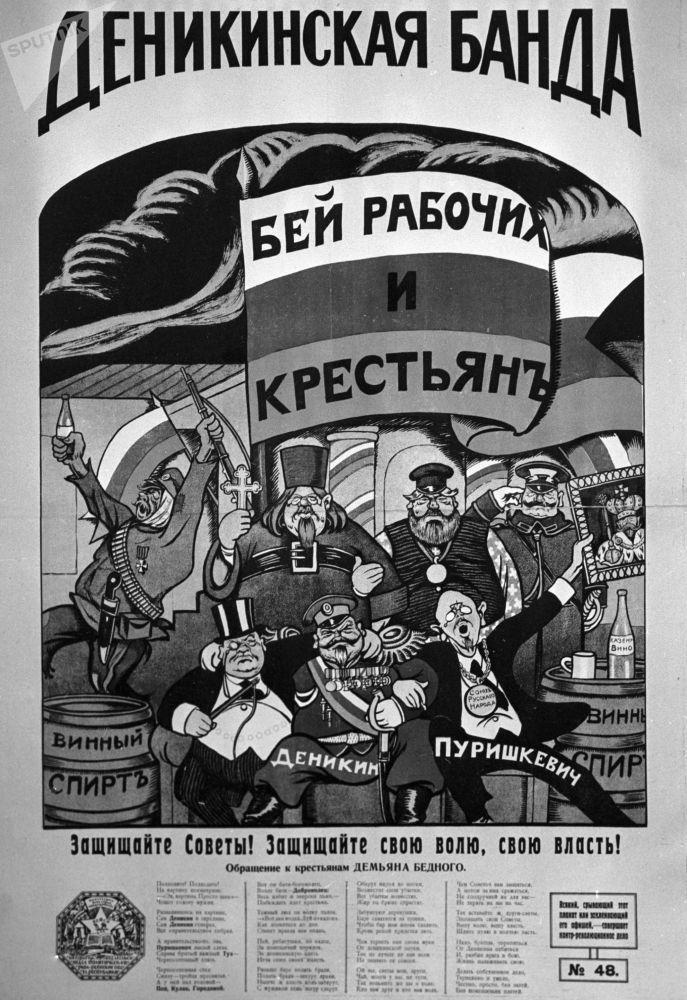Plakaty z pierwszych lat władzy radzieckiej, 1917 r.