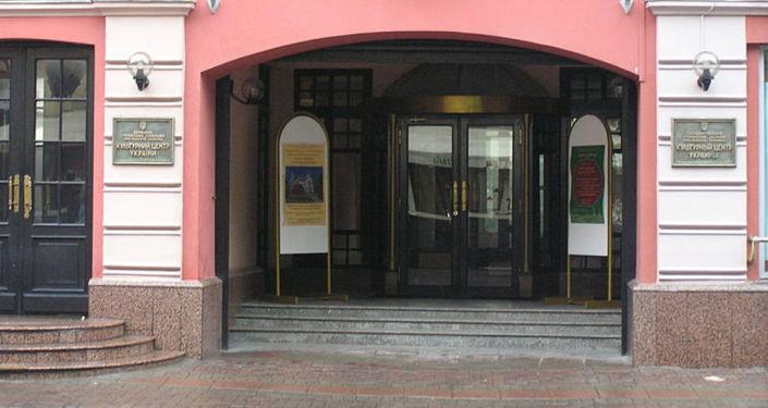 Narodowe Centrum Kultury Ukrainy w Moskwie