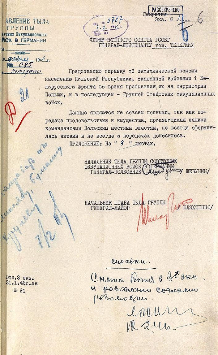 Dokumenty z Centralnego Archiwum MO Rosji o udzieleniu przez ZSRR pomocy materialnej Polsce w latach 1944-45