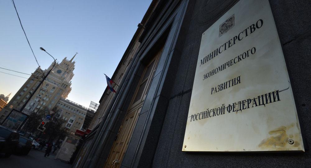 Budynek Ministerstwa Rozwoju w Moskwie
