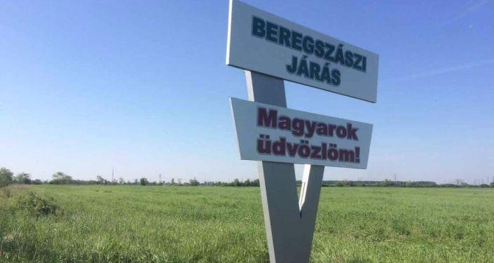 Drogowskaz w języku węgierskim na Zakarpaciu