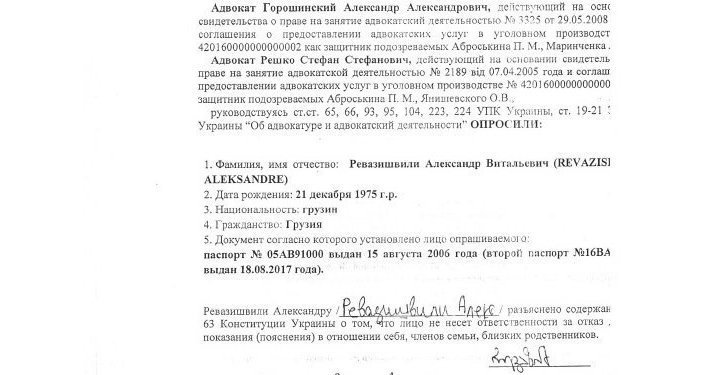 Protokół przesłuchania  Aleksandra Rewaziszwili (1)