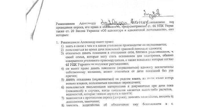 Protokół przesłuchania  Aleksandra Rewaziszwili (2)