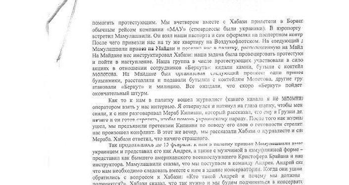 Protokół przesłuchania  Aleksandra Rewaziszwili (5)