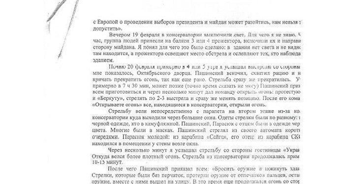Protokół przesłuchania  Aleksandra Rewaziszwili(6)