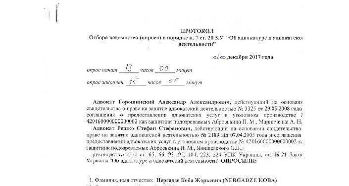 Protokół z rozmowy z Kobą Nergadzem (1)