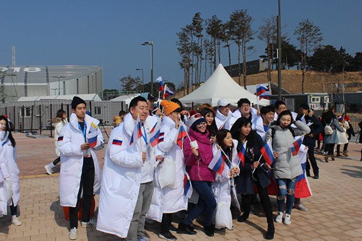 Południowokoreańska grupa wsparcia - IO-2018