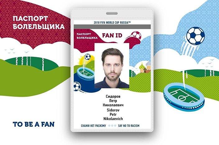 Nowy paszport kibica, który będzie obowiązywał podczas Mistrzostw Świata 2018