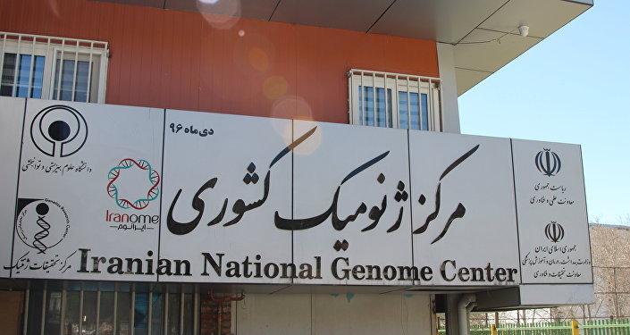 Centrum Iranome